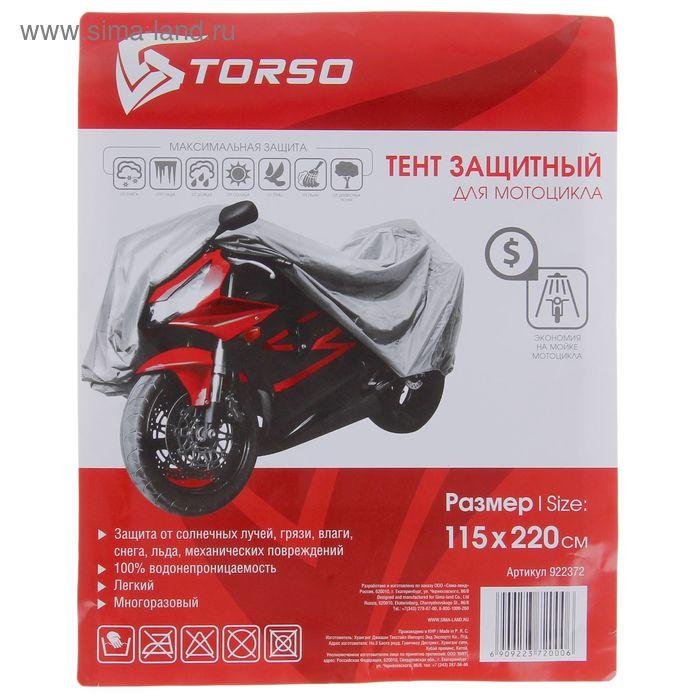 Тент для мотоцикла, защитный, 115 × 220 см, полиэстер