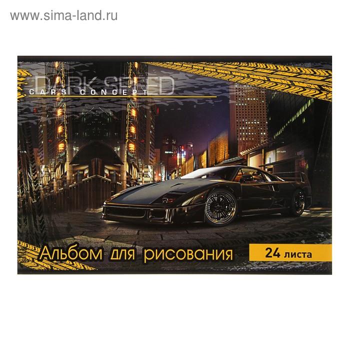 Альбом для рисования А4, 24 листа на скрепке Night drive, обложка картон 190-215г/м2, блок офсет 100г/м2, МИКС