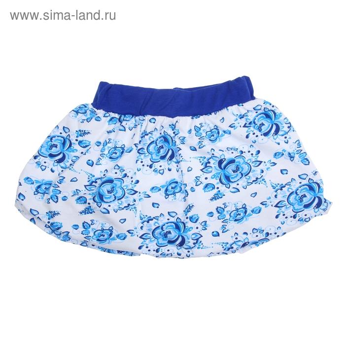 """Юбка для девочки """"Гжель"""", рост 128 см (64), цветы гжель ДЮК064804н"""