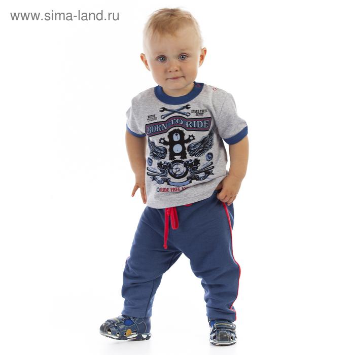 """Брюки для мальчика """"Маленький байкер"""", рост 92 см (54), цвет синий (арт. ЮББ648258_М)"""
