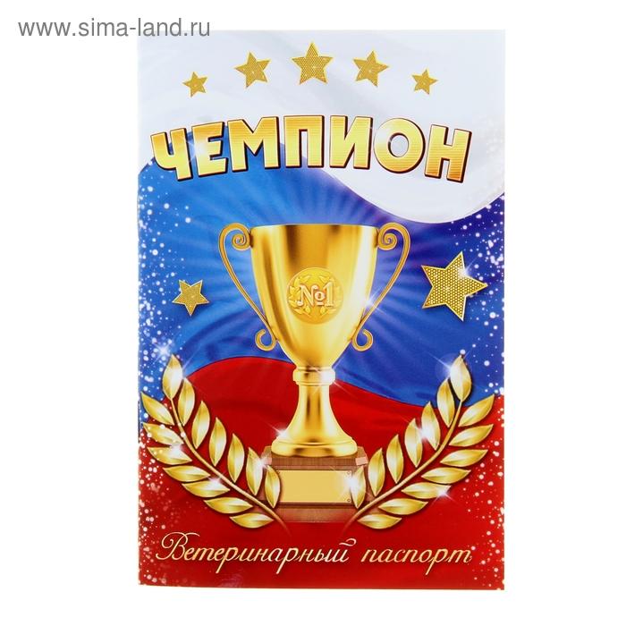 """Ветеринарный паспорт международный """"Чемпион"""""""