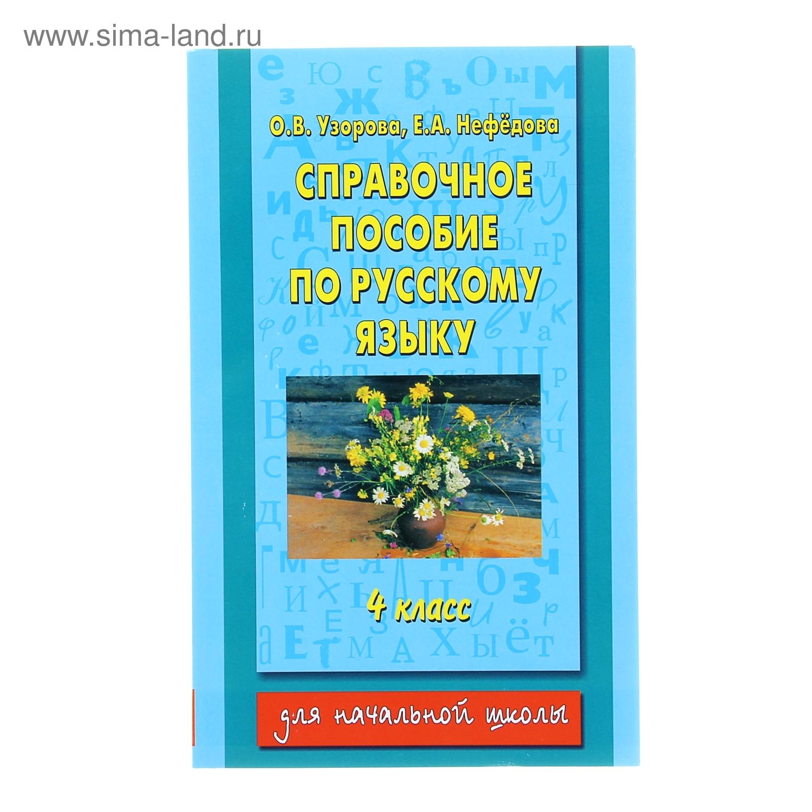 Гдз узорова справочное пособие по русскому 4 класс скачать бесплатно