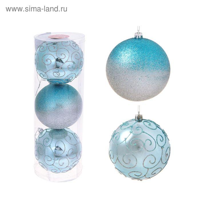 """Новогодние шары """"Голубая лагуна"""" (набор 3 шт.)"""