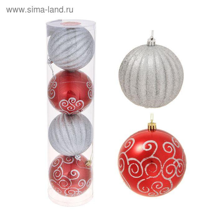 """Новогодние шары """"Звёздная дорожка"""" (набор 4 шт.)"""