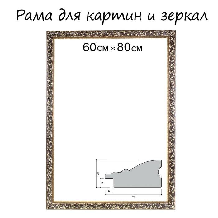 Рама для зеркал и картин 59,4х84,1х4 см, цвет золотой