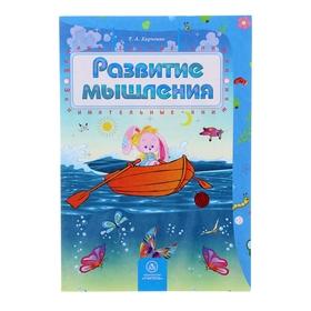 Развитие мышления: сборник развивающих заданий для детей 4-5 лет 16стр Ош