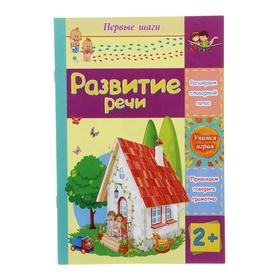 Развитие речи: сборник развивающих заданий для детей 2 лет и старше Ош