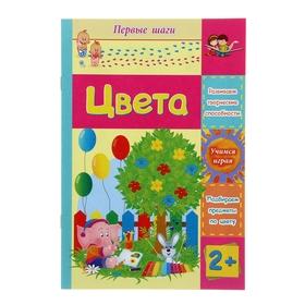 Цвета: сборник развивающих заданий для детей 2 лет и старше Ош