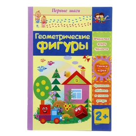 Геометрические фигуры: сборник развивающих заданий для детей 2 лет и старше Ош