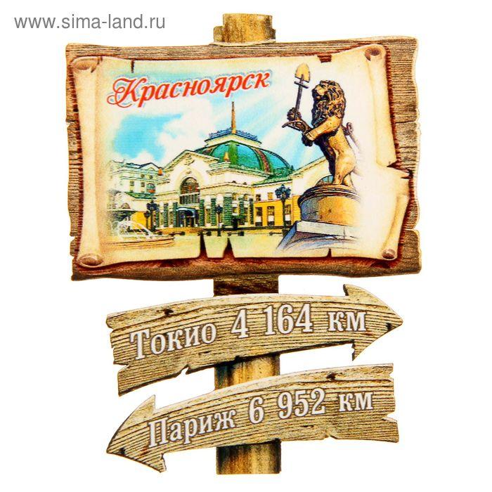 """Магнит в форме указателя """"Красноярск"""""""