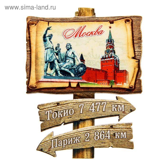 """Магнит в форме указателя """"Москва"""""""