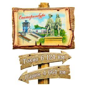 Магнит в форме указателя «Екатеринбург» Ош