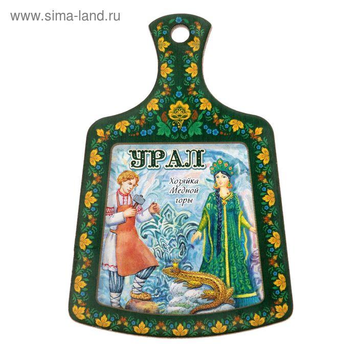 """Магнит в форме кухонной доски """"Урал"""""""