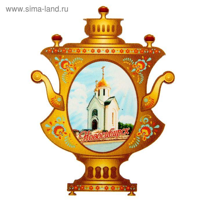 "Магнит в форме самовара ""Новосибирск"""