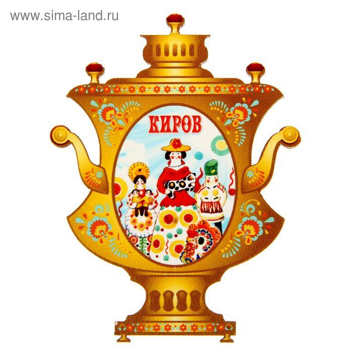 """Магнит в форме самовара """"Киров"""""""