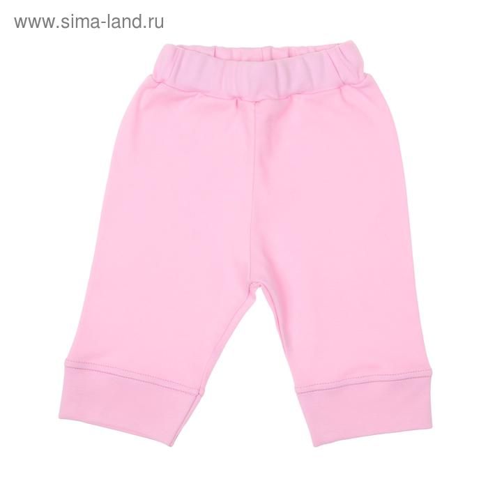"""Штаны с манжетами """"Золотая рыбка"""", рост 62 см, цвет розовый"""