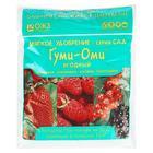 Удобрение Гуми-Оми Ягодный для земляники, клубники, малины, смородины 0,7 кг