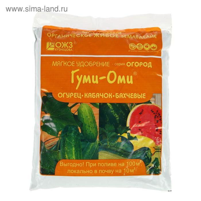 Удобрение Гуми-Оми для огурцов, кабачков, бахчевых 0,7кг
