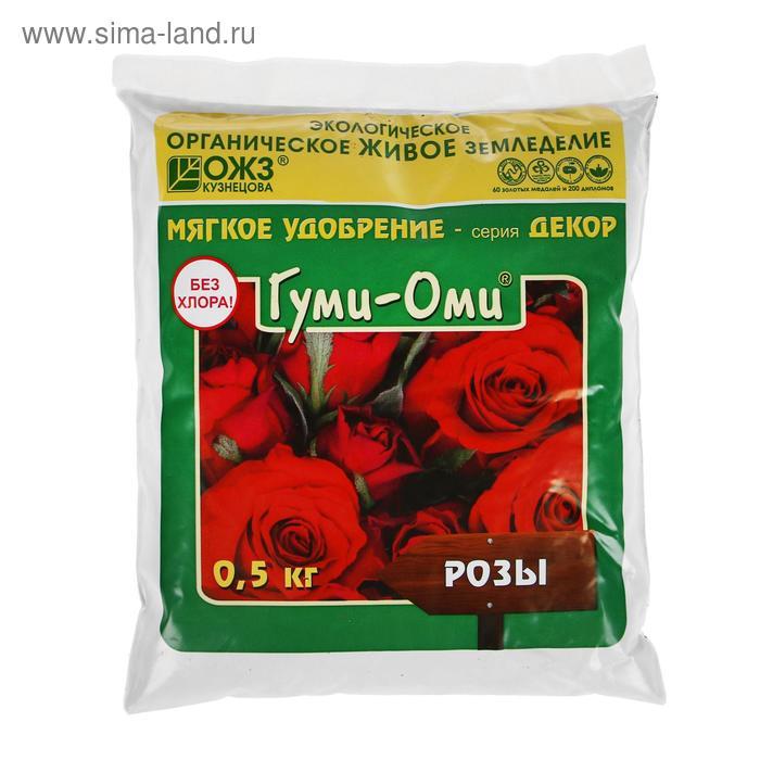 Удобрение Гуми-Оми для розы 0,5 кг