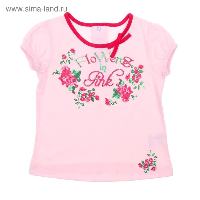 Футболка для девочки, рост 92 см (2 года), цвет св.розовый Л196