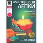 """Набор для творчества """"Глиняная свеча-Огненный цветок"""" Мастерская лепки"""