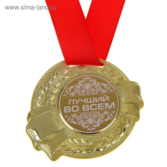 """Медаль """"Лучший во всем"""""""