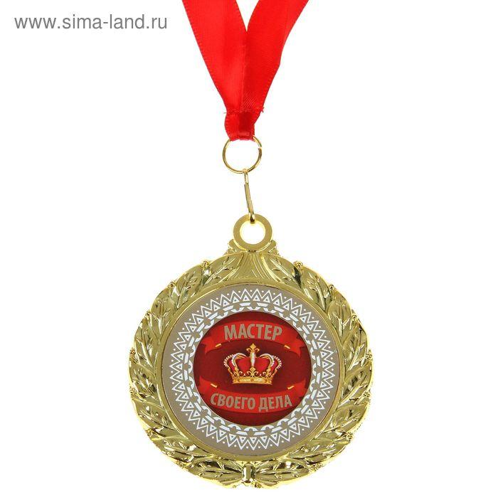 """Медаль двухсторонняя """"Мастер своего дела"""""""