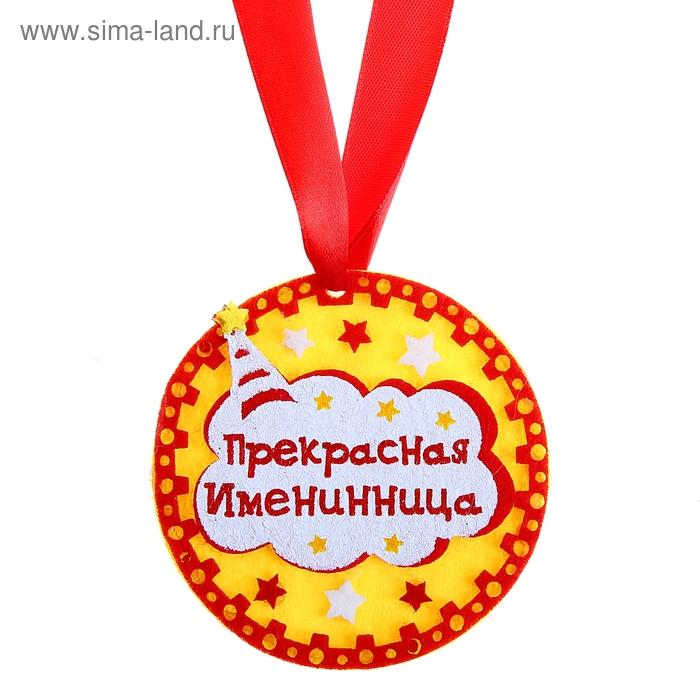 """Медаль """"Прекрасная именинница"""""""