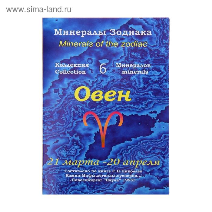 """Коллекция камней на открытке """"Зодиак"""" Овен"""