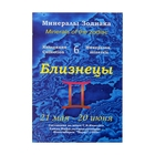 """Коллекция камней на открытке """"Зодиак"""" Близнецы"""