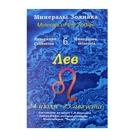"""Коллекция камней на открытке """"Зодиак"""" Лев"""