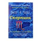 "Коллекция камней на открытке ""Зодиак"" Скорпион"