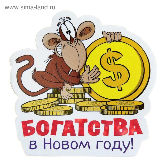 """Магнит с символом года """"Богатства в Новом Году. Обезьянка с долларом"""""""