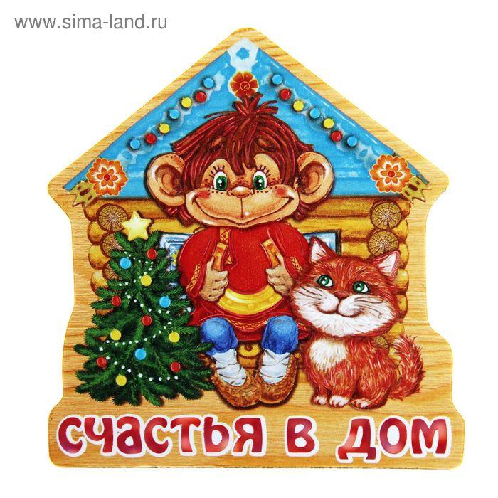 """Магнит с символом года """"Счастья в дом"""""""