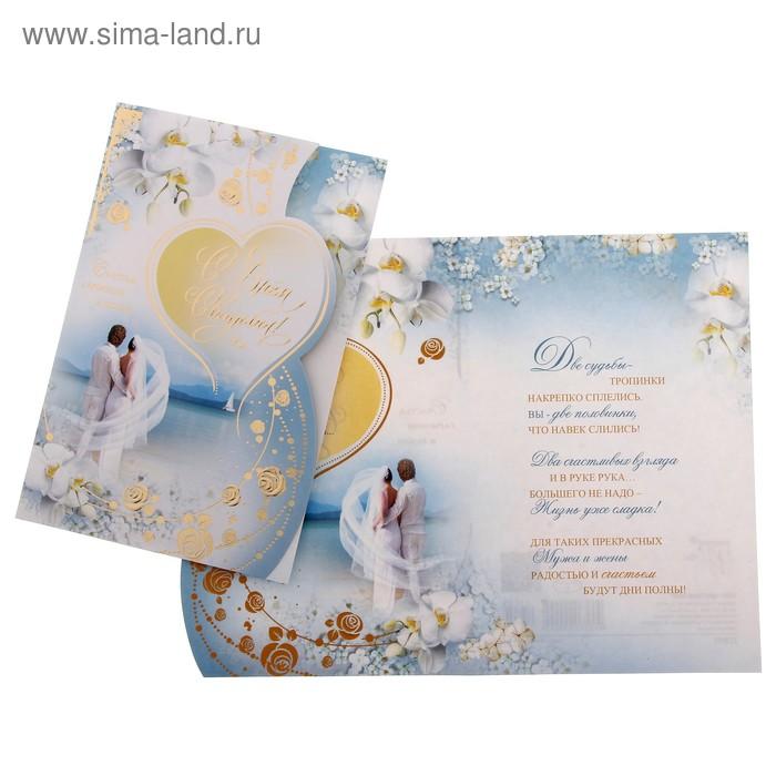 """Открытка """"С днем свадьбы!"""", картинка - жених и невеста"""