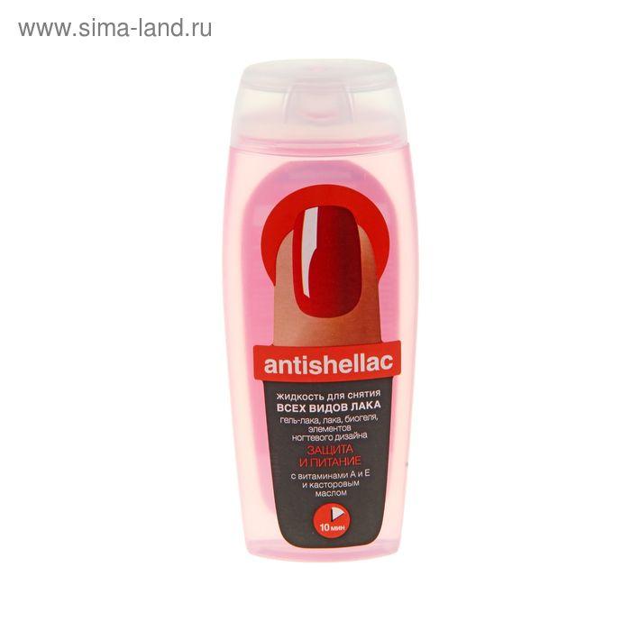 """Жидкость для снятия лака Antishellac """"Защита и питание"""" с витаминами А,Е и касторовым маслом, 110 мл"""