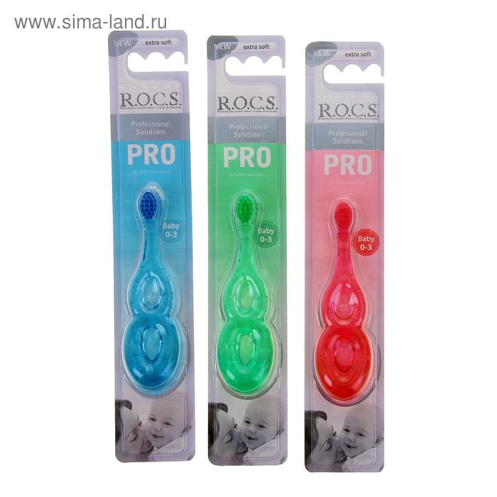 Зубная щетка R.O.C.S. PRO Baby для детей от 0 до 3 лет  микс