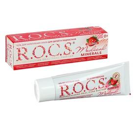 Гель для укрепления зубов для Детей и Подростков R.O.C.S. Медикал Минералс, 45 гр
