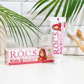 Зубная паста R.O.C.S. для детей Малина и Клубника, 45гр