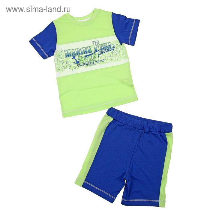Комплект для мальчика (футболка+шорты), рост 80 см (12 мес), цвет василек/салат (арт. Н219)