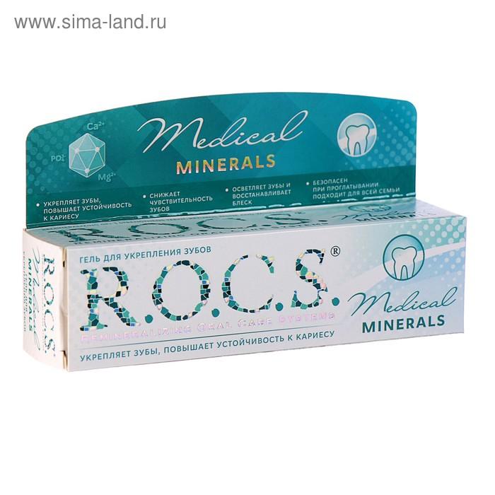 Зубная паста R.O.C.S. Медикал гель реминерализующий, 45 гр