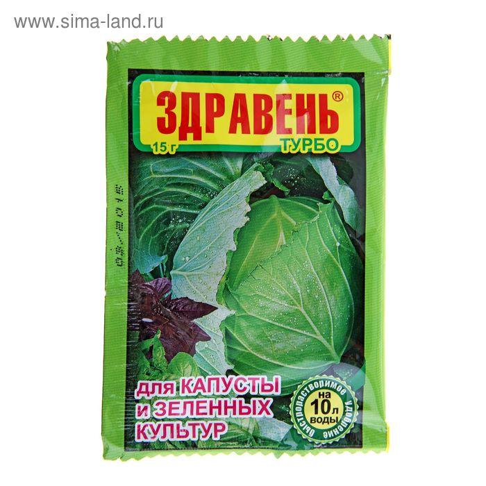 Удобрение Здравень турбо для капусты и зеленных культур 15г