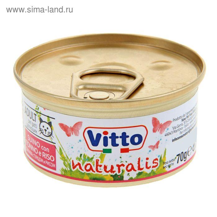 Влажный корм VITTO CAT Naturalis свинина с тунцом и рисом, волокна 70 г