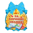 Медалька За хорошие знания!