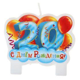 """Свеча в торт серия Юбилей """"С Днём рождения"""" 20 лет"""