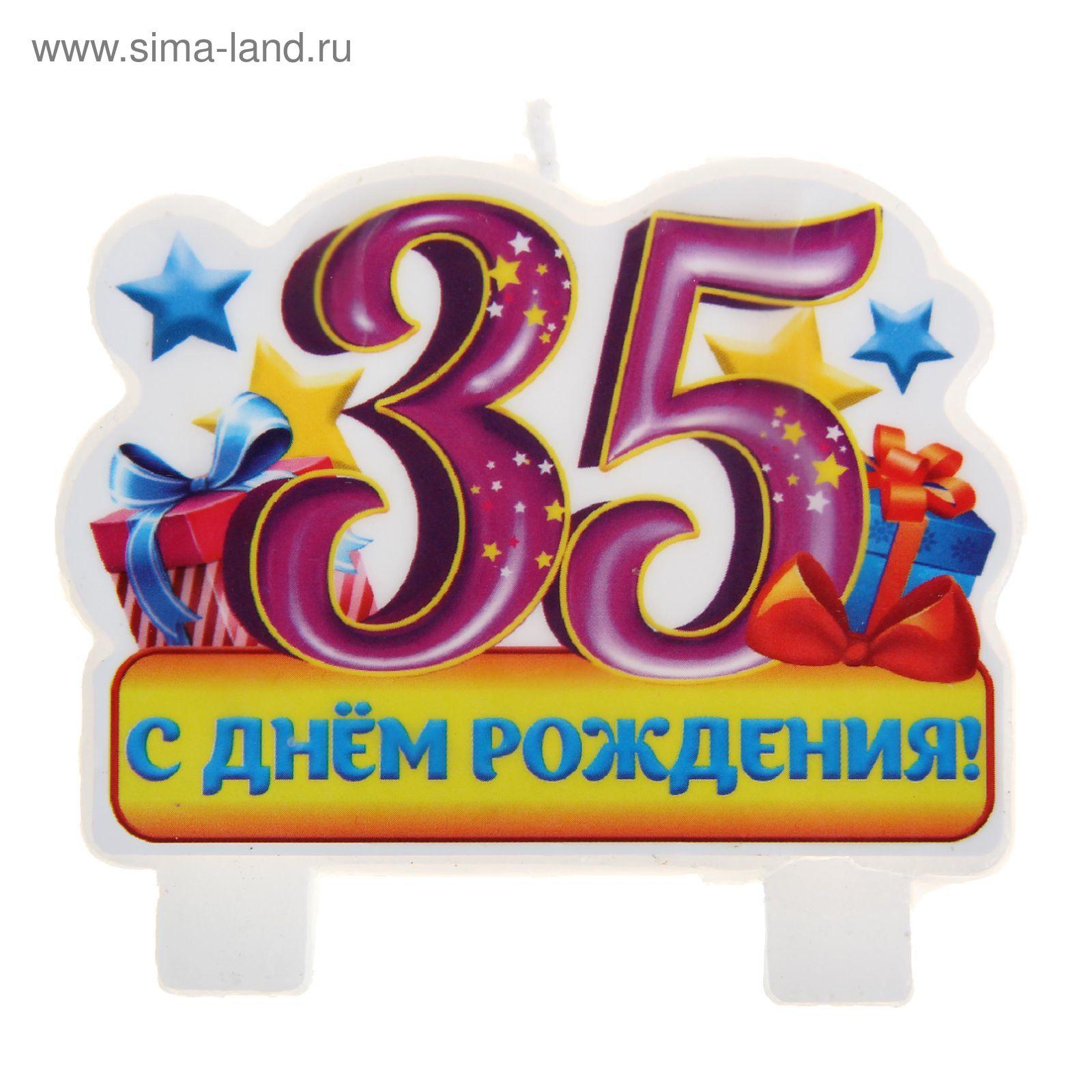 картинки с днем рождения 35