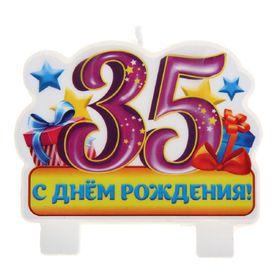 """Свеча в торт серия Юбилей """"С Днём рождения"""" 35 лет"""