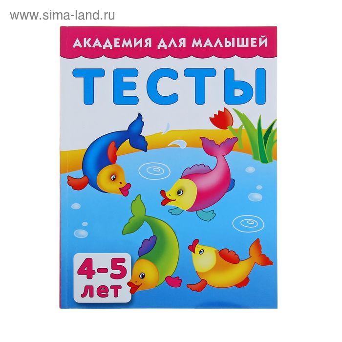 Тесты для детей 4-5 лет. Автор: Тартаковская З.Д., Граблевская О.В.