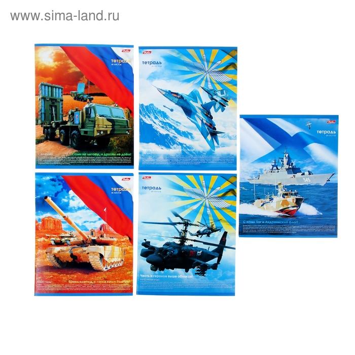 """Тетрадь 48 листов клетка """"Российская армия"""", картонная обложка, 5 видов МИКС"""