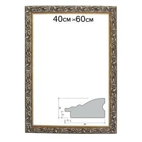 Рама для зеркал и картин 40х60х4 см, цвет золотой